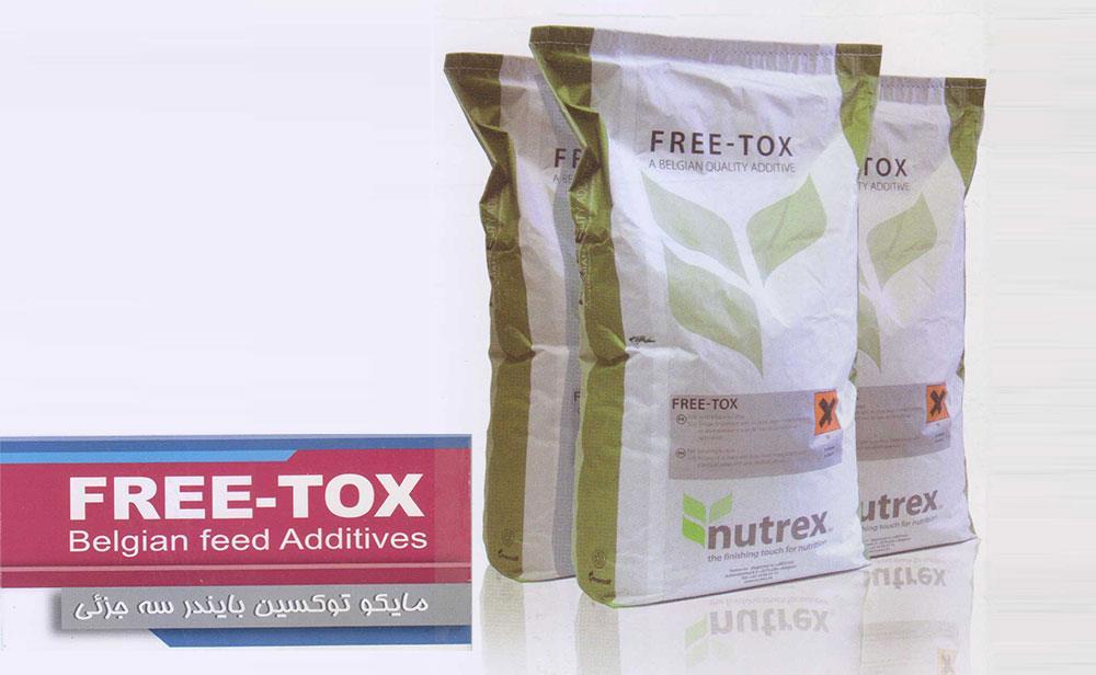 مایکوتوکسین بایندر سه جزئی free-tox