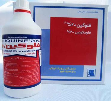 فلومکوئین 20% (فلوکین 20%)