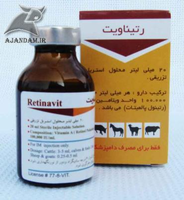 ویتامین A ، رتیناویت