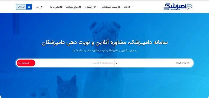 رونمایی از اولین سامانه دامپزشکی ایران