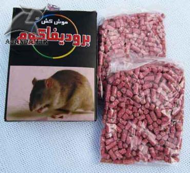 سم موش کش ضد انعقادی (بروديفاكوم)