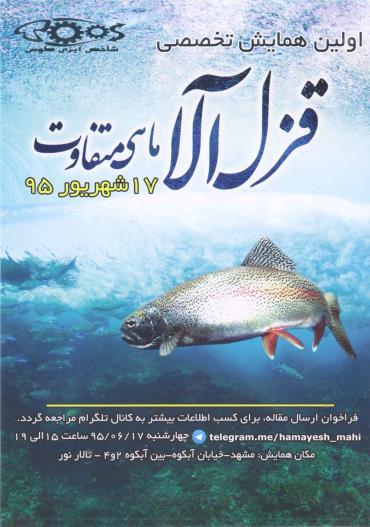 همایش تخصصی قزلآلا در مشهد