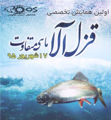 اولین همایش تخصصی قزل آلا در مشهد