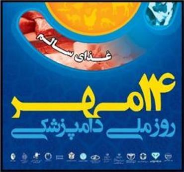 نامگذاری «14 مهر» در تقویم رسمی کشور