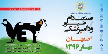 نمایشگاه دام و طیور و دامپزشکی اصفهان
