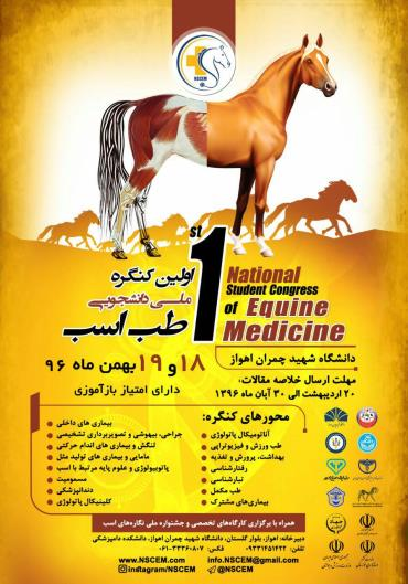 کنگره دانشجویی طب اسب