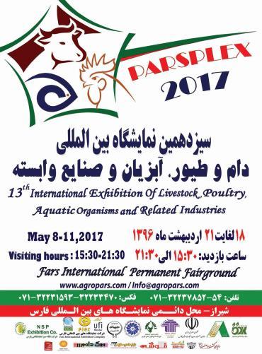 نمایشگاه دام و طیور و آبزیان شیراز