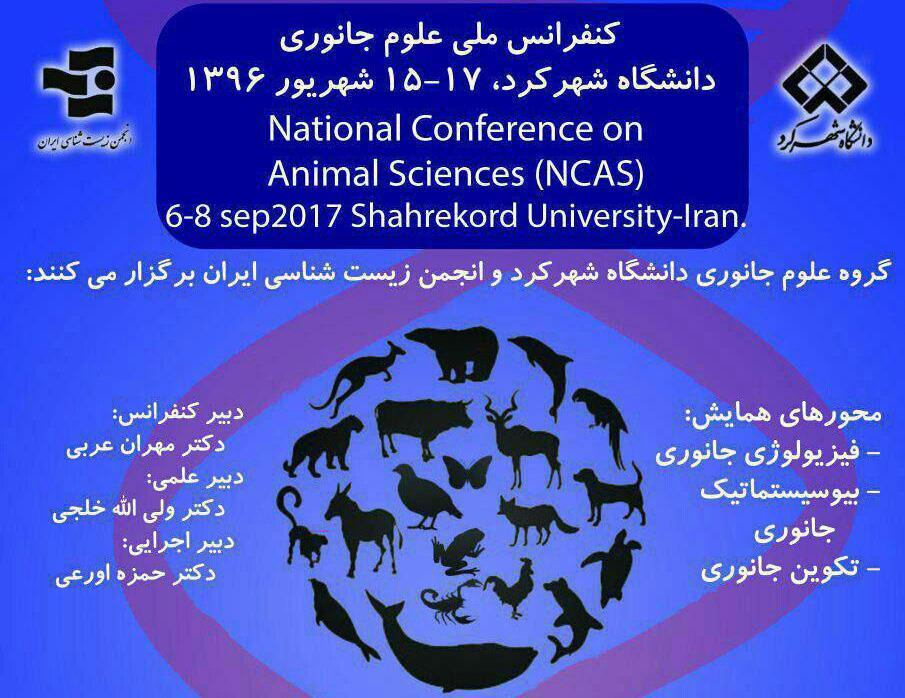 سومین کنفرانس ملی علوم جانوری