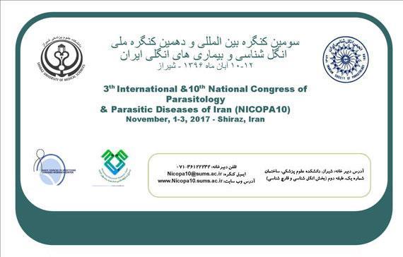 کنگره ملی انگل شناسی و بیماری های انگلی ایران