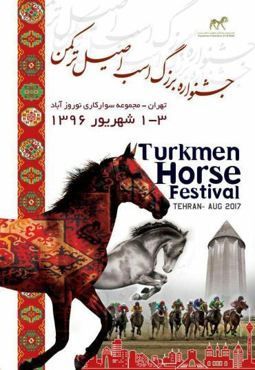 جشنواره اسب ترکمن