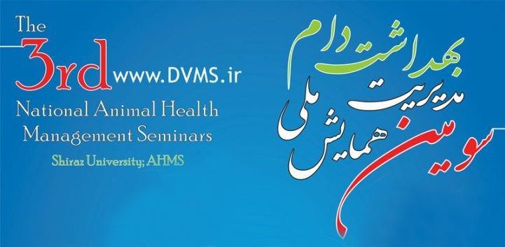 چهارمین همایش ملی مدیریت بهداشت دام