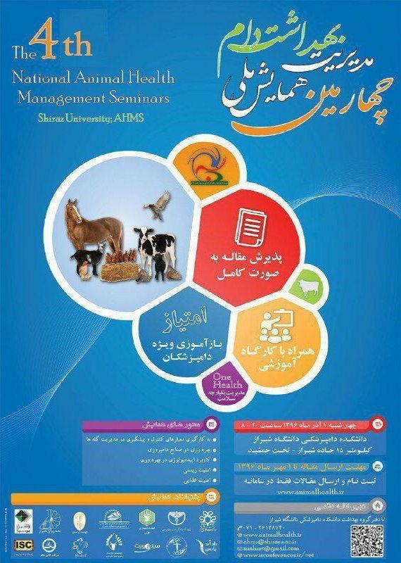 همایش ملی مدیریت بهداشت دام