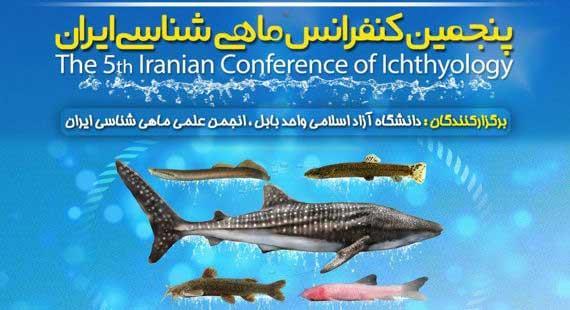 پنجمین کنفرانس ماهیشناسی ایران