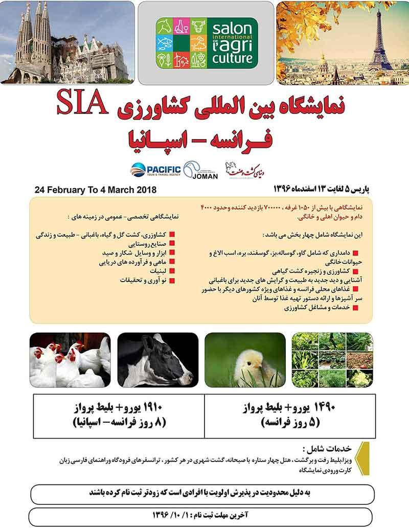 نمایشگاه بینالمللی کشاورزی پاریس SIA