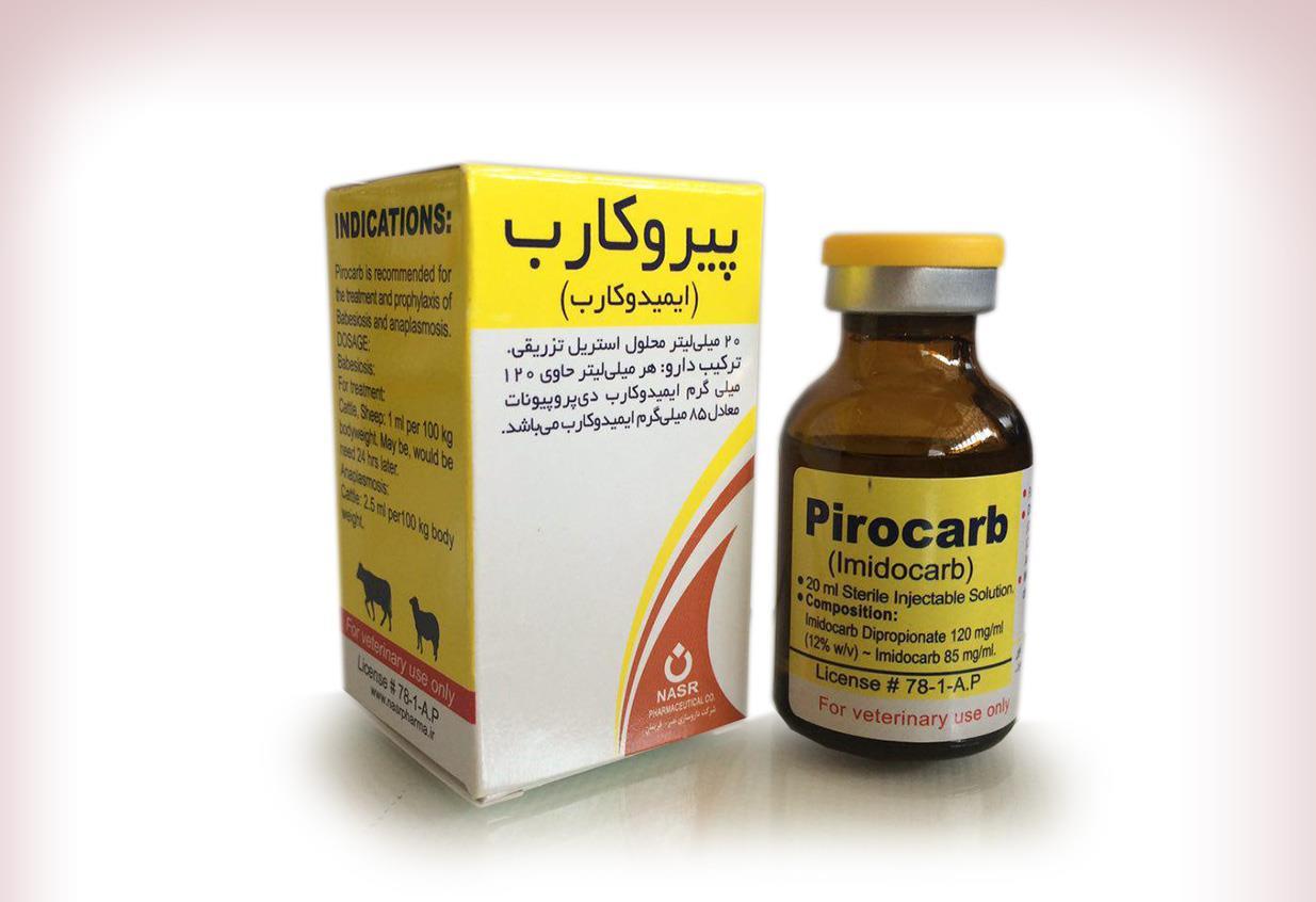 ایمیدوکارب دی پروپیونات (پیروکارب)