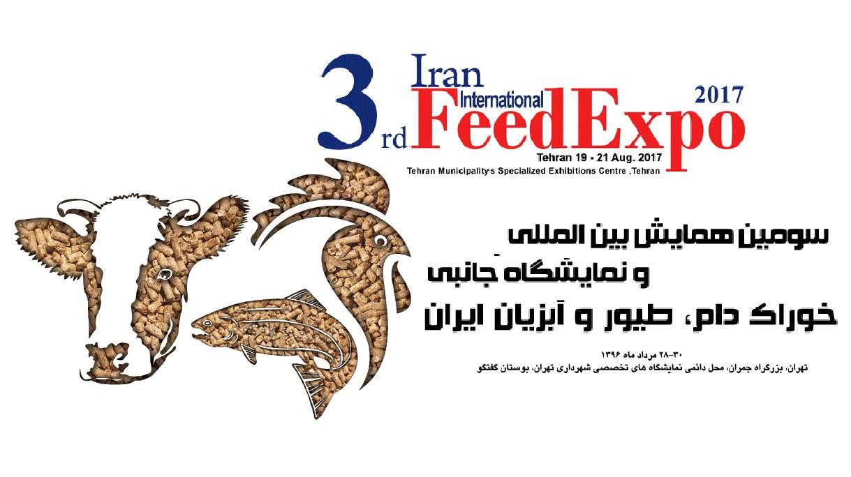 نمایشگاه بینالمللی خوارک دام، طیور و آبزیان بوستان گفتگو