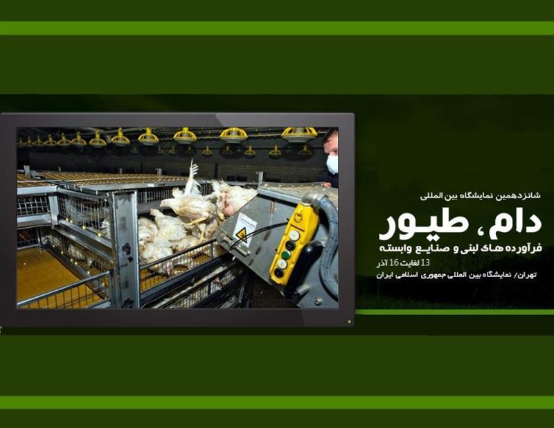 نمایشگاه بینالمللی دام، طیور، فراوردههای لبنی و صنایع وابسته تهران 96
