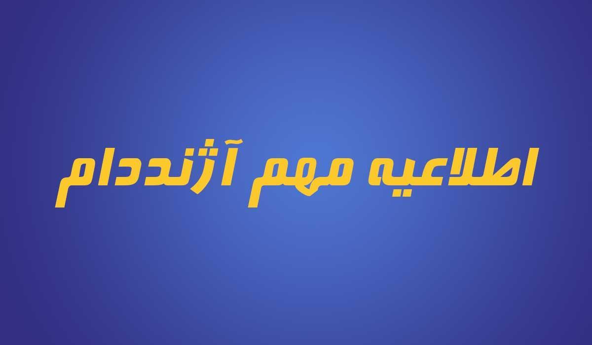 تغییر نام پایگاه خبری آژند دام