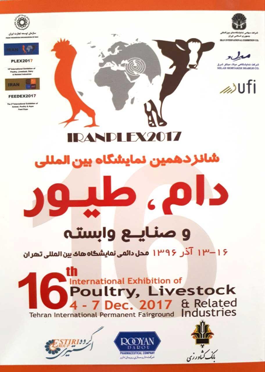 پوستر نمایشگاه بینالمللی دام، طیور تهران 96