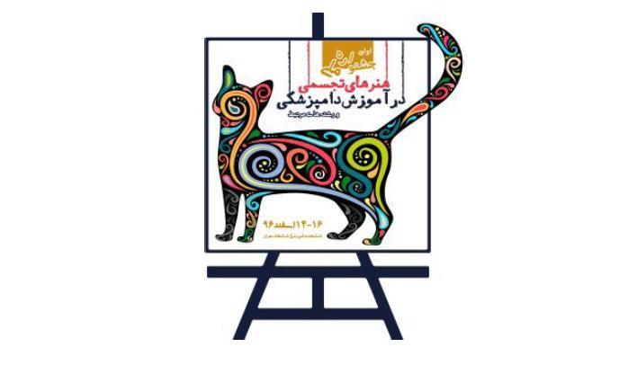 آثار برگزیده جشنواره هنرهای تجسمی در آموزش دامپزشکی