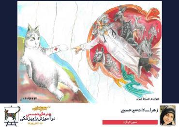 نقاشی جشنواره دامپزشکی