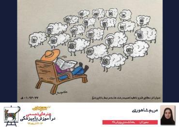 کاریکاتور جشنواره دامپزشکی
