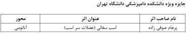 جایزه ویژه جشنواره دامپزشکی تهران