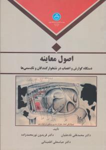 کتاب اصول معاینه دستگاه گوارش و اعصاب در نشخوارکنندگان و تکسمیها