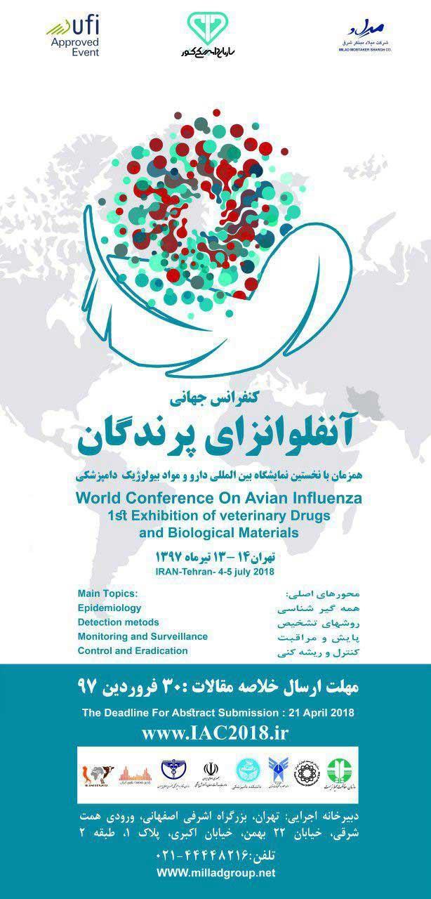 کنفرانس جهانی آنفلوآنزای پرندگان