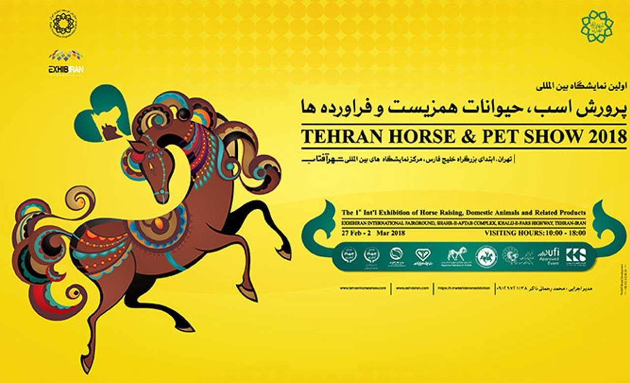 نمایشگاه صنعت اسب، حیوانات همزیست و فرآوردهها