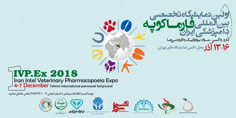 اولین نمایشگاه تخصصی بینالمللی فارماکوپه دامپزشکی ایران