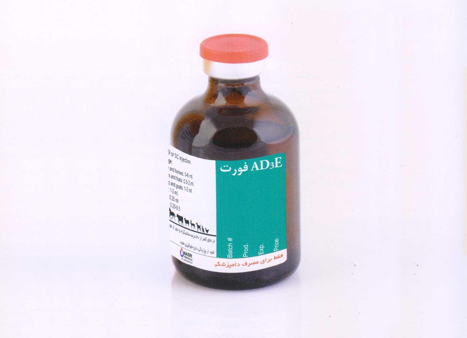 ویتامین A+ویتامین D3+ویتامین E (آ د 3 ای فورت)