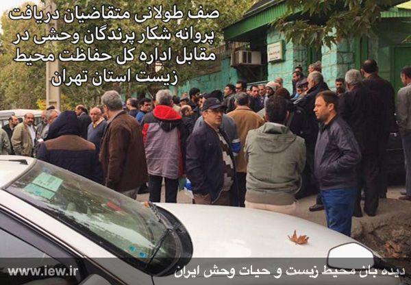 صدور مجوز شکار 200هزار پرنده وحشی توسط محیط زیست تهران