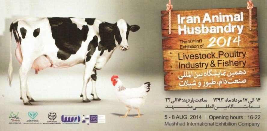 دهمین نمایشگاه بینالمللی دام و طیور ایران در مشهد افتتاح میشود