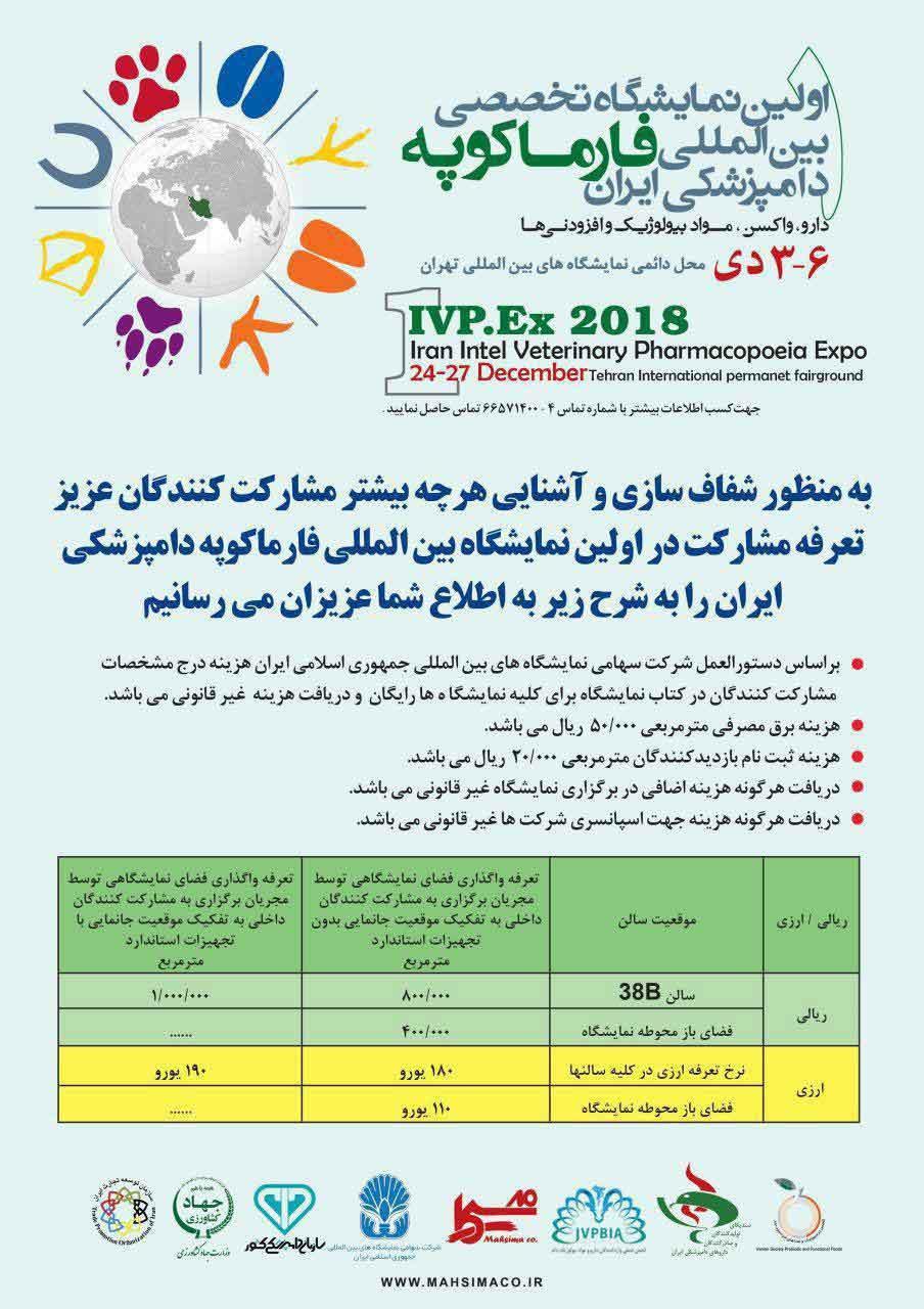 مایشگاه تخصصی بین المللی فارماکوپه دامپزشکی ایران ۲۰۱۸
