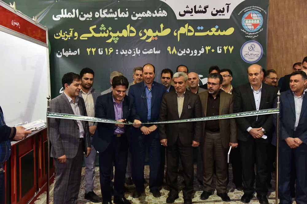نمایشگاه دام و طیور اصفهان
