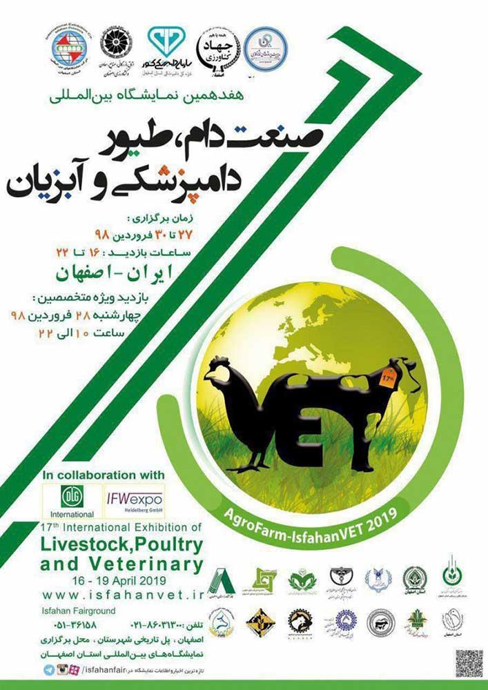 نمایشگاه صنعت دام، طیور، دامپزشکی و آبزیان اصفهان