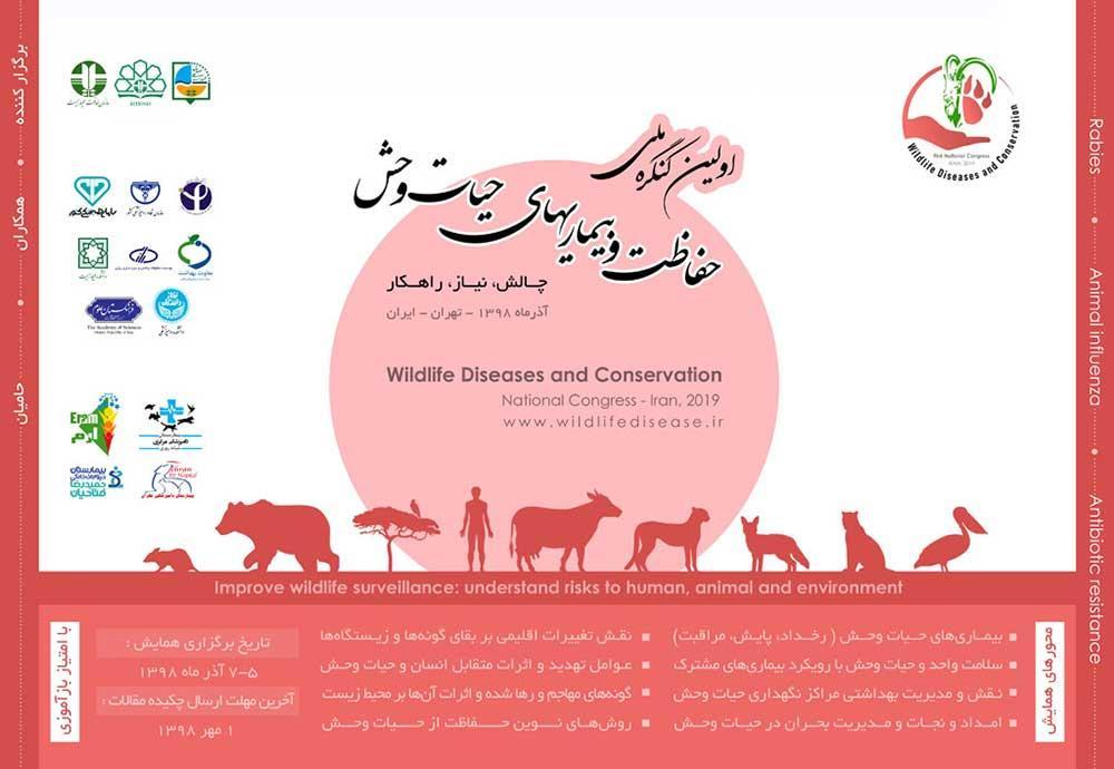 اولین کنگره ملی حفاظت و بیماریهای حیاتوحش