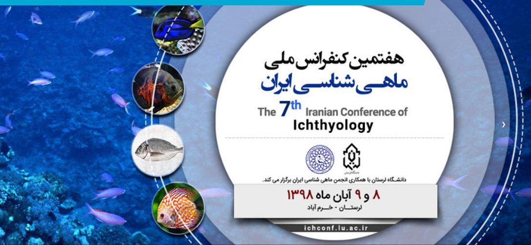 هفتمین کنفرانس ملی ماهیشناسی ایران