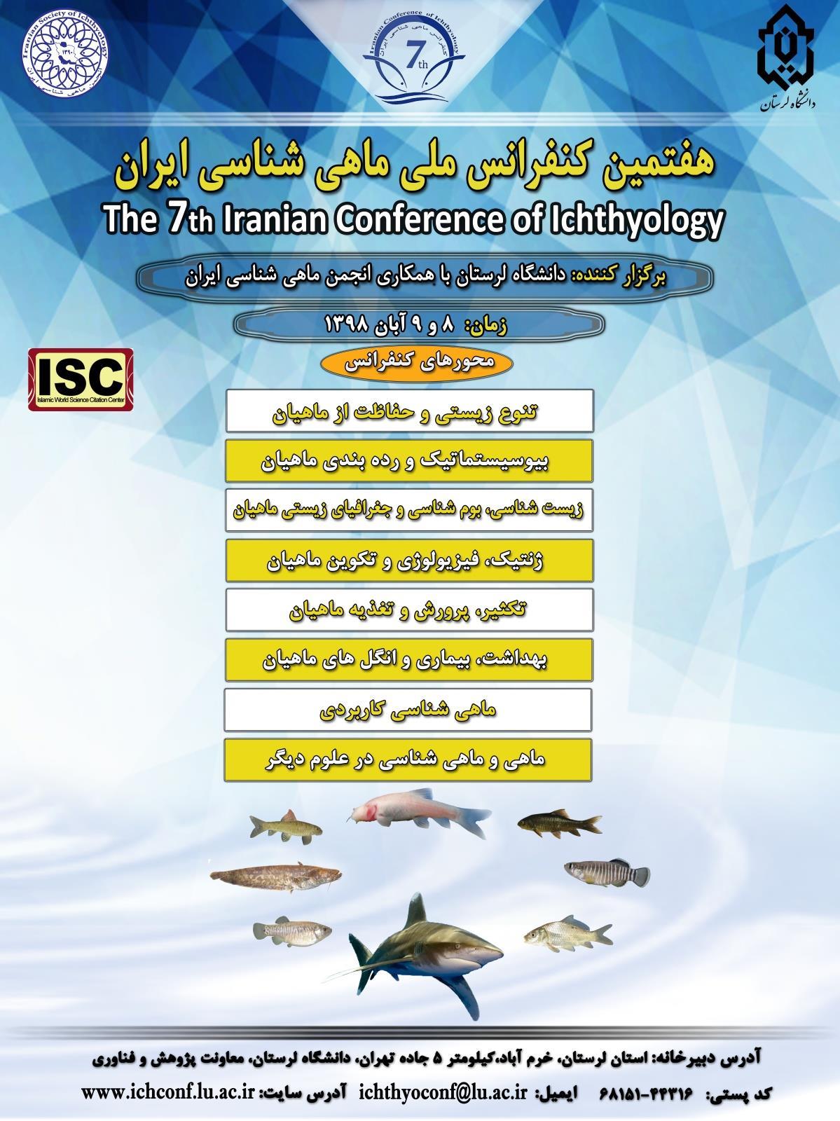 کنفرانس ملی ماهیشناسی ایران