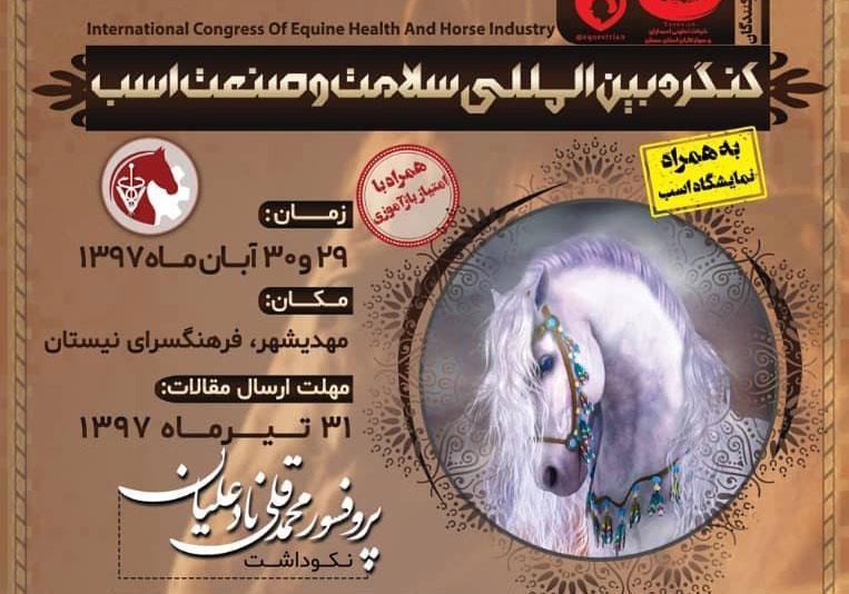 کنگره بینالمللی سلامت و صنعت اسب برگزار شد