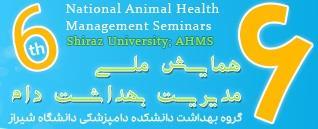 ششمین همایش ملی مدیریت بهداشت دام