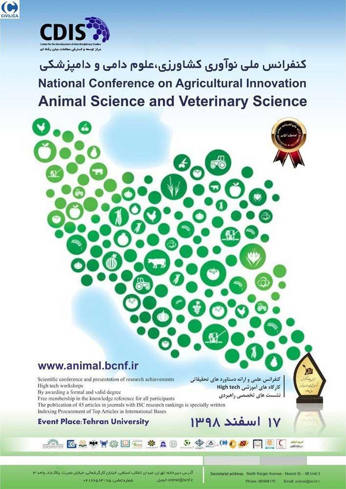 کنفرانس نوآوری کشاورزی، علوم دامی و دامپزشکی