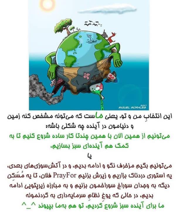 محیط زیست سالم