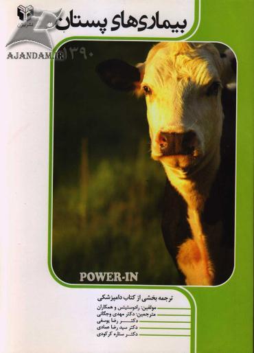 بیماریهای پستان در گاو شیری