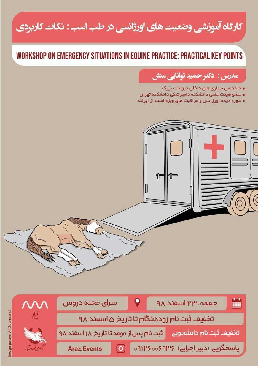 کارگاه آموزشی وضعیتهای اورژانسی در طب اسب