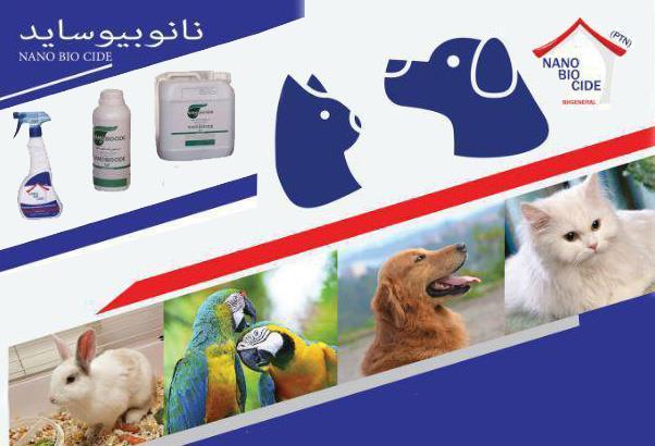 ضدعفونی نانوبیوساید مخصوص حیوانات خانگی