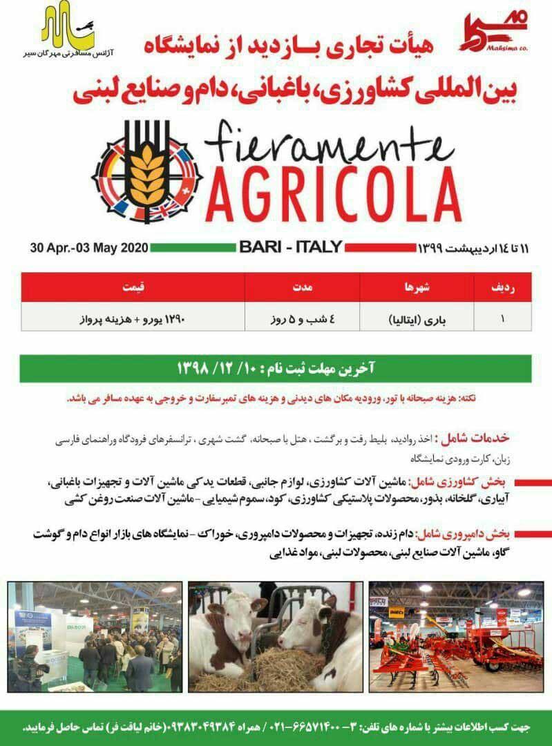 نمایشگاه بینالمللی کشاورزی، باغبانی، دام و صنایع لبنی ایتالیا