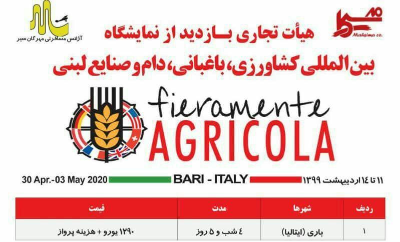 نمایشگاه بین المللی کشاورزی، باغبانی، دام و صنایع لبنی ایتالیا