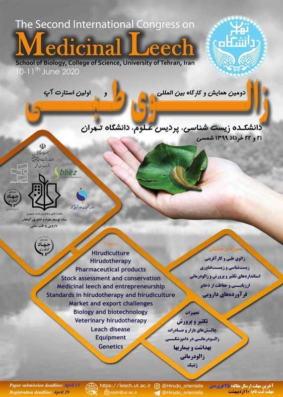 دومین همایش بینالمللی زالوی طبی
